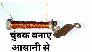 How To Build Your Electric Magnet With Copper Wire - Easy Life Hacks