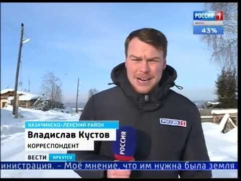 Выпуск «Вести-Иркутск» 15.02.2019 (17:00)