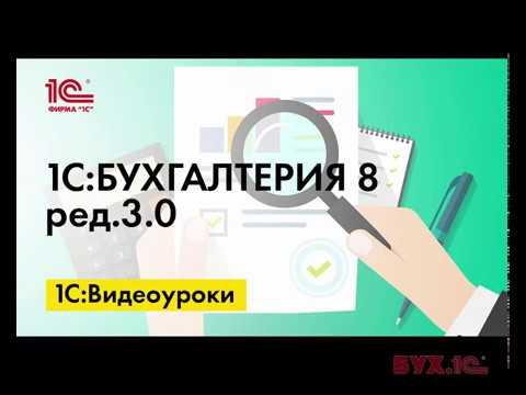 Формирование акта на списание материалов в 1С:Бухгалтерии 8