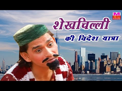 शेख चिल्ली की विदेश यात्रा Shekh Chilli Ke Karname    Shekhchilli Comedy   Funny Maina Comedy