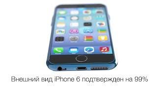 Смотреть онлайн Новая порция фото репортажей о дизайне Айфон 6