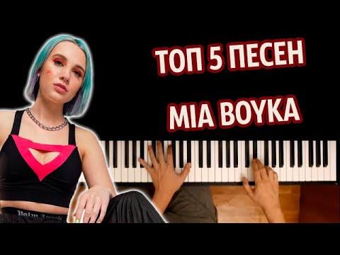 ТОП 5 ПЕСЕН MIA BOYKA ● караоке | PIANO_KARAOKE ● ᴴᴰ + НОТЫ & MIDI