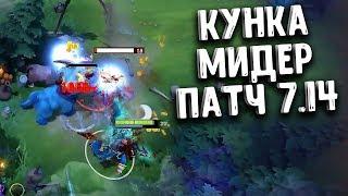 КУНКА МИДЕР ДОТА 2 - KUNKKA MID DOTA 2