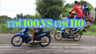 เวฟ 100 ตัวเก่า VS เวฟ 110 ตัวเก่า