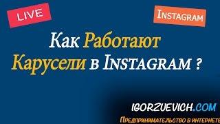 Как работают карусели в Инстаграм? | Игорь Зуевич Instagram Live