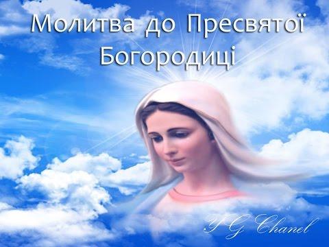 """""""Богородице Діво"""". Молитва до Пресвятої Богородиці. Молитва до Богородиці Діви Марії"""