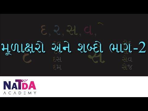Mission Vidhya R002 Da Ra Sa Va   મૂળાક્ષરો અને શબ્દો  દ,ર,સ,વ  ભાગ -2