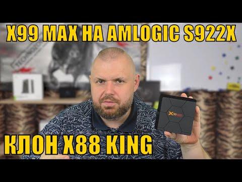 ТВ БОКС X99 MAX НА AMLOGIC S922X С 5ГГц WIFI, 4/128 ПАМЯТЬ ДО 100$, НО ВСЕ ЛИ ТАК ХОРОШО?