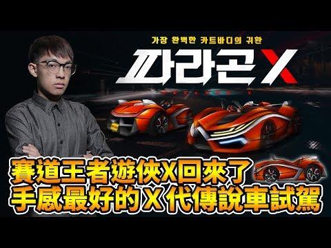 爆哥 手感最好的車終於出第十代啦~ 讓我們歡迎 遊俠X