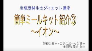 宝塚受験生のダイエット講座〜簡単ミールキット紹介③イオン〜のサムネイル