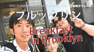 Breakfast in Brooklyn ブルックリンで朝食