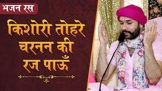 Kishori Tohre Charnan Ki Raj Paau | Radha Krishna Bhajan Hindi | Shree Hita Ambrish Ji