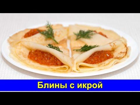 , title : 'Блины с икрой - Простой и быстрый рецепт к Масленице - Быстро и вкусно - Про Вкусняшки'
