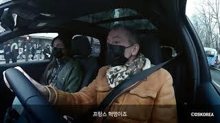[오피셜] DS 7 ROADTRIP