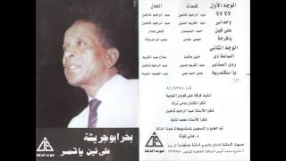 Bahr Abou Gresha - 3ala Fen / بحر ابو جريشة - على فين تحميل MP3