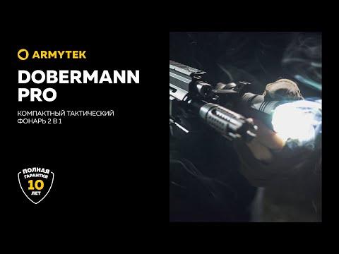 Dobermann Pro — профессиональный тактический фонарь 2 в 1