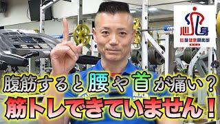 【中高年必見】腹筋運動をしても腹筋はつかない!運動ではなく筋トレをするべし!