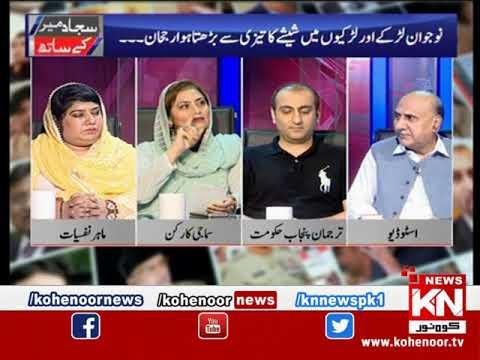 Sajjad Mir Ke Saath 15 July 2019 | Kohenoor News Pakistan