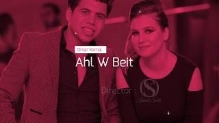 تحميل اغاني Omar Kamal - Ahl W Beit ( عمر كمال - انتى كل حاجة ليا ( بمناسبة عيد الحب MP3