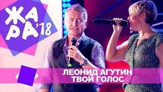 Леонид Агутин и Анжелика Варум  - Твой голос  (ЖАРА В БАКУ Live, 2018)