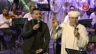 لأول مره الشيخ محمود التهامي والمنشد محمد طارق - قمر حفل إنطلاق أوركسترا الإنشاد الديني تحميل MP3