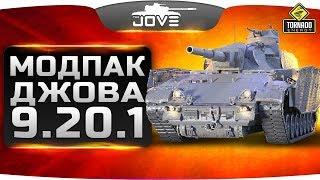 МОДПАК ДЖОВА 9.20.1 ● Сборка лучших модов для WoT!