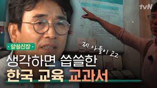 Trivia 일명 ′아빠가 유시민′인 상황.avi 170708 EP.6