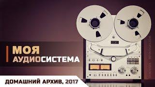 Моя аудиосистема, личный архив 2017
