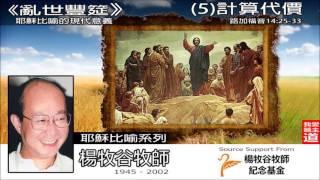 耶穌比喻(5)  計算代價  - 楊牧谷牧師