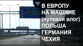 В ЕВРОПУ НА МАШИНЕ - ПОЛЬША, ГЕРМАНИЯ, ЧЕХИЯ