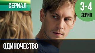 ▶️ Одиночество 3 и 4 серия - Мелодрама | Фильмы и сериалы - Русские мелодрамы