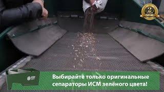 Агрегат очищення та підготовки зерна до помелу від компанії ХЗЗО - виробник аеродинамічних сепараторів ІСМ та ІСМ-ЦОК - відео 1