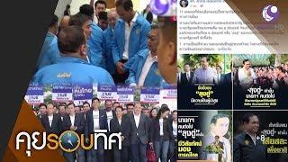 วิเคราะห์แผ่นดินไหวใหญ่ การเมืองไทย (09ก.พ.62) คุยรอบทิศ | 9 MCOT HD