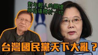 台灣國民黨天下大亂?對年輕人的關懷與指導勝於一切〈蕭若元:理論蕭析〉2020-01-16