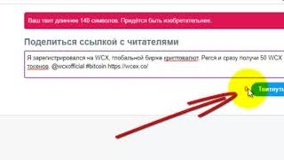WCX   Биржа криптовалют  За регистрацию бонус
