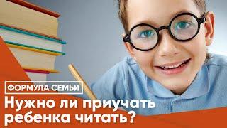Нужно ли приучать ребенка читать?
