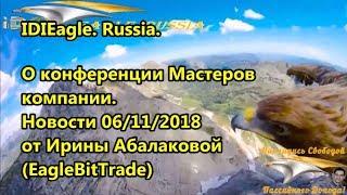 IDIEagle Russia - Конференция Мастеров компании. Новости 06.11.18 от Ирины Абалаковой EagleBitTrade