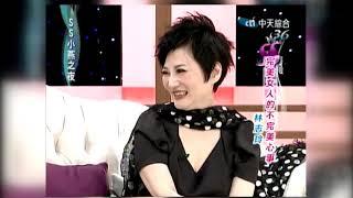 林志玲驚傳閃婚! 過去的她曾在節目上透漏自己的感情觀 《小燕之夜》