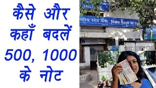 500, 1000 Note Ban: Bank open today, Know how to exchange note | वनइंडिया हिन्दी