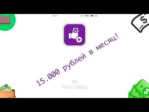 Как заработать 15.000 рублей на просмотре видео Perk Videos чёрный список