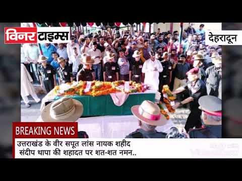 शहीद लांस नायक संदीप थापा को अंतिम विदाई