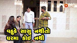 Vahuke Sasu Nathi to Gharma koi nathi  |  Gujarati Comedy | One Media | 2020