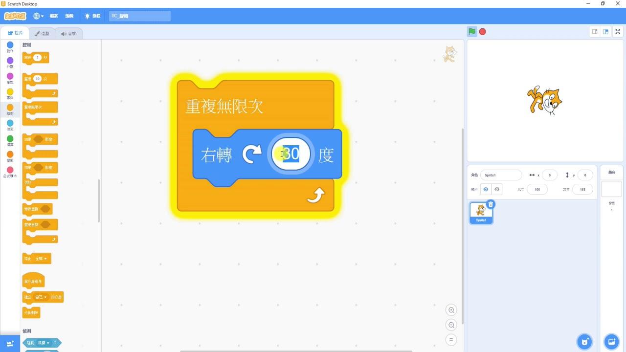 旋轉 | Scratch3.0 程式設計教學 | 均一教育平臺