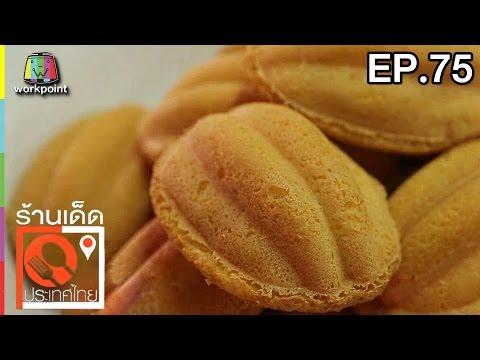 ร้านเด็ดประเทศไทย | ร้านเด็ดประเทศไทย | EP.75 | 24 มี.ค.60