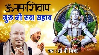 om namah shivaye Best Guru Ji Bhajan  CP Jigs GuruJi