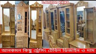 Dressing Table Designs / কাঠের ড্রেসিং টেবিল / 100+ Wooden Dressing Table Designs