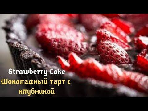 Классический ТАРТ с клубникой ✪ Шоколадный торт рецепт ✪ Песочный торт ✪ Клубничный французский ТАРТ