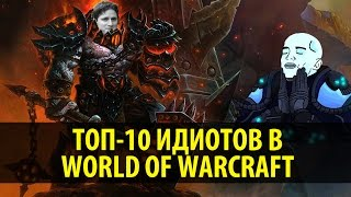 Топ-10 Идиотов в World of Warcraft