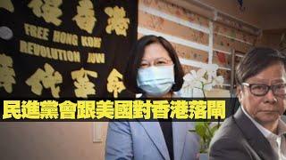 黃毓民 毓民踩場 200601 ep1196 p3 of 5 民進黨會跟美國對香港落閘   MyRadio
