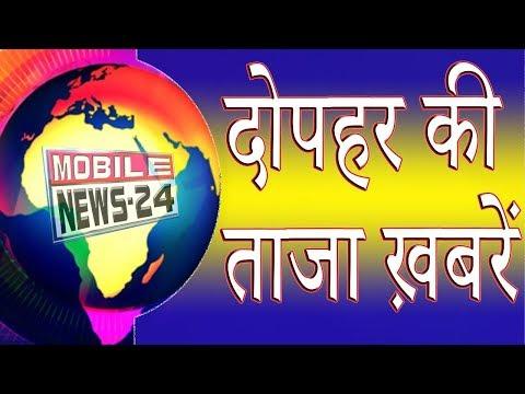 दोपहर की ताजा ख़बरें 13.10.2018 | Mid day news | News headlines | Samachar | Election news